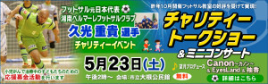 1504_hisamitsu_banner