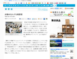 秦野タウンニュース記事