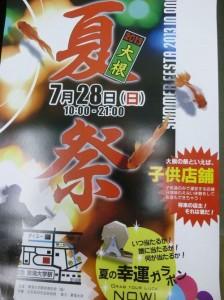 秦野市東海大学前駅案津祭りサマーフェスタ2013