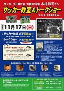 1308_サッカー教室ポスターB2 - コピー