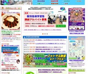 秦野市東海大学駅前商店会のサイトではお店情報やイベント情報などもりだくさんです。